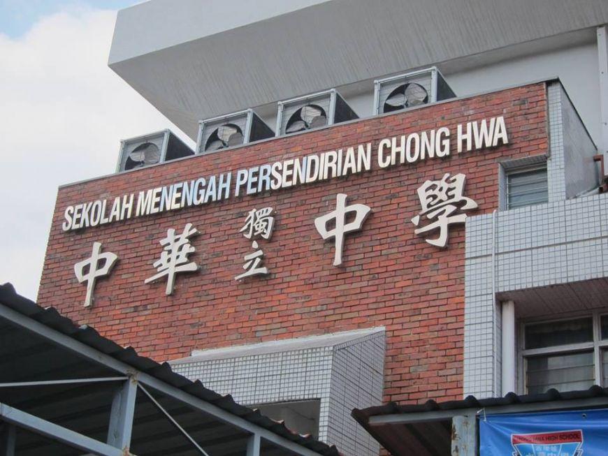 百年树人 – 隆中华独中95周年校庆朗诵诗