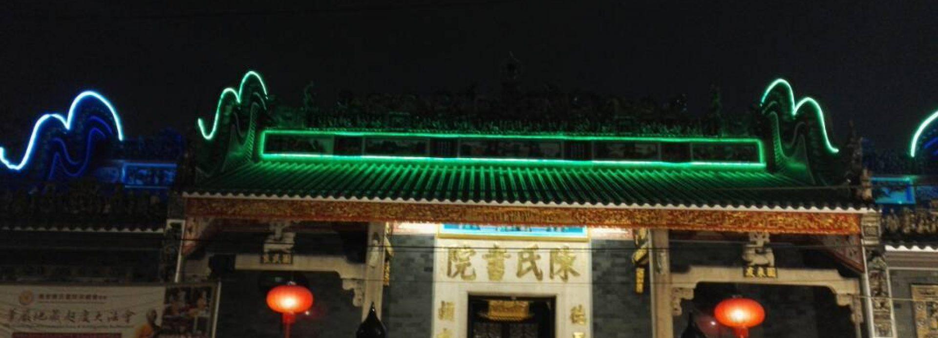 陈氏书院的LED