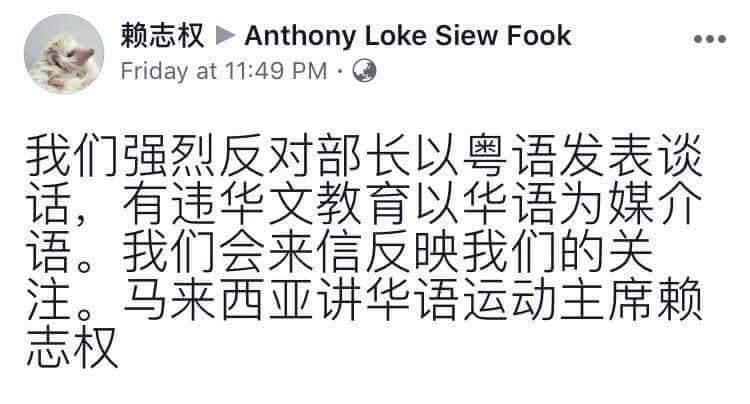 讲华语!讲马来话!