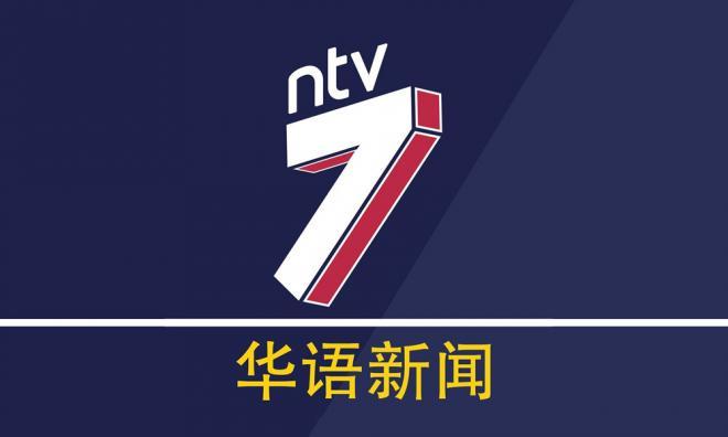 华语新闻停播,为什么难过?