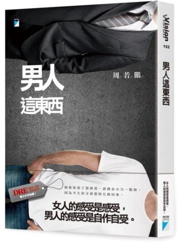 nanrenzhedongxi book cover