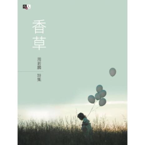xiang cao book cover