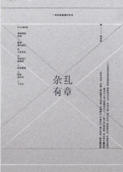 《杂乱有章》荣获【2017金点设计奖】标章!