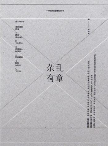 zaluanyouzhang book cover