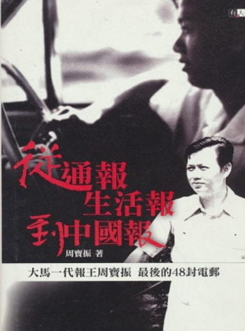 从通报、生活报到中国报