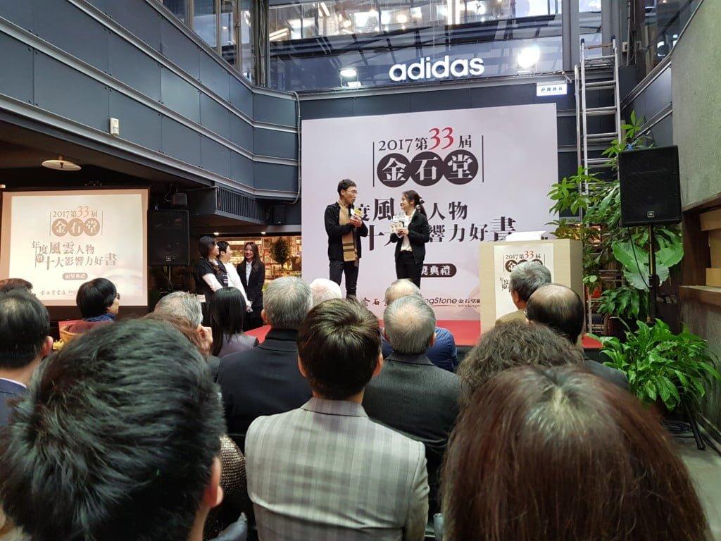 台北金石堂每年向出版社汇报市场资讯,并表扬出色的出版项目。在我国没这样的事。