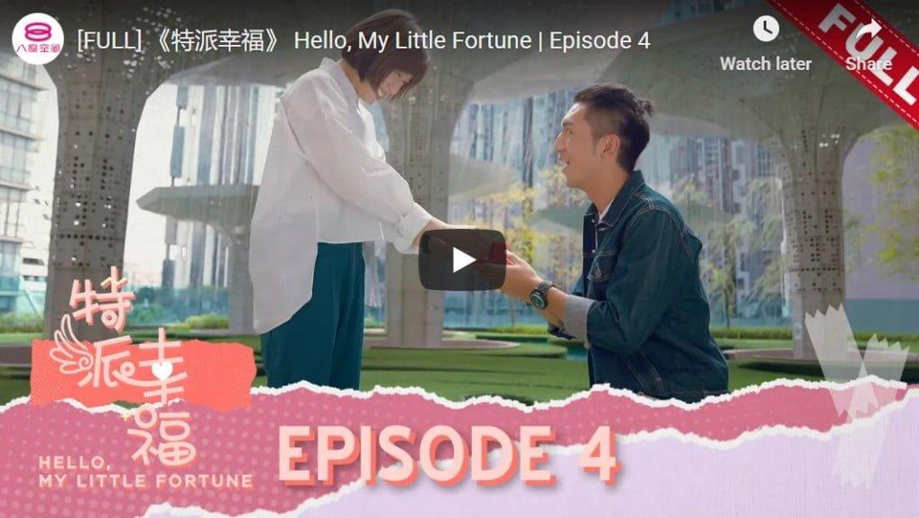 【特派幸福】第四集(完整视频)