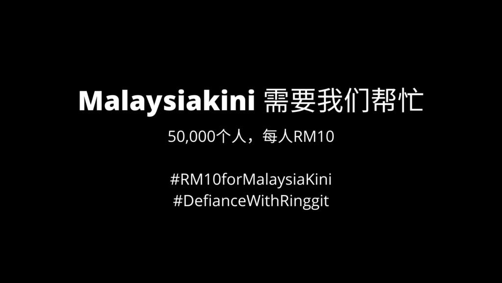 MalaysiaKini需要我们帮忙