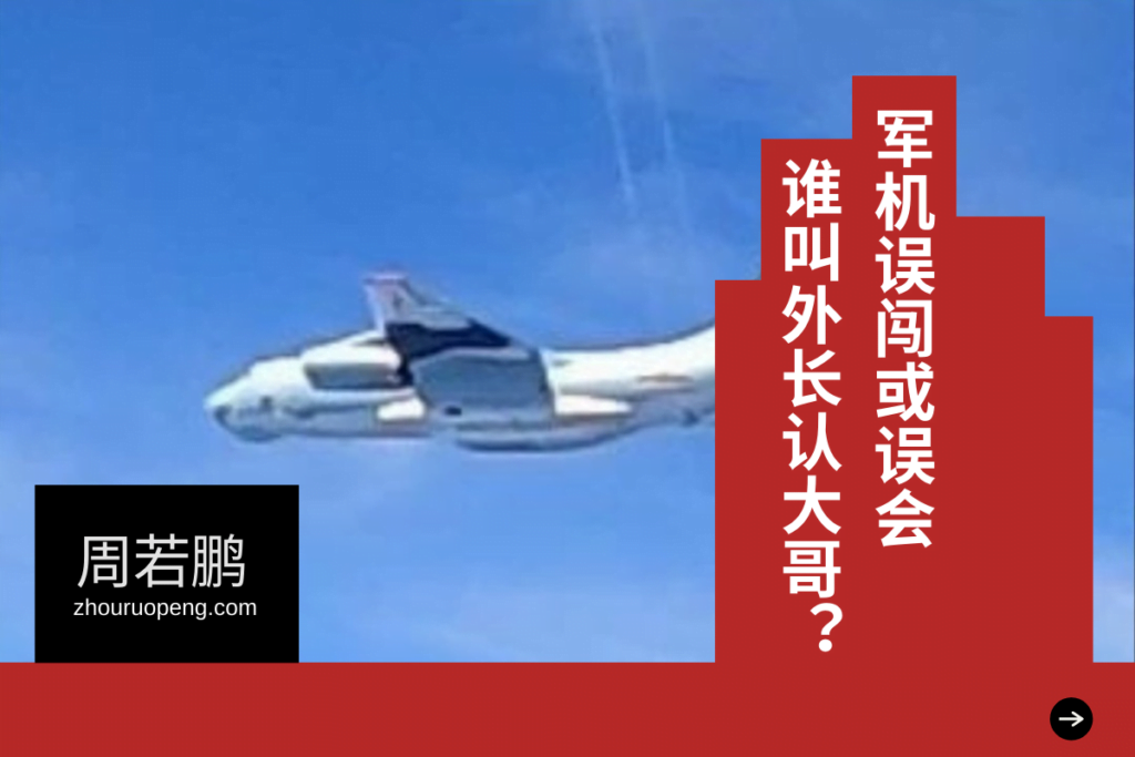 china fighters
