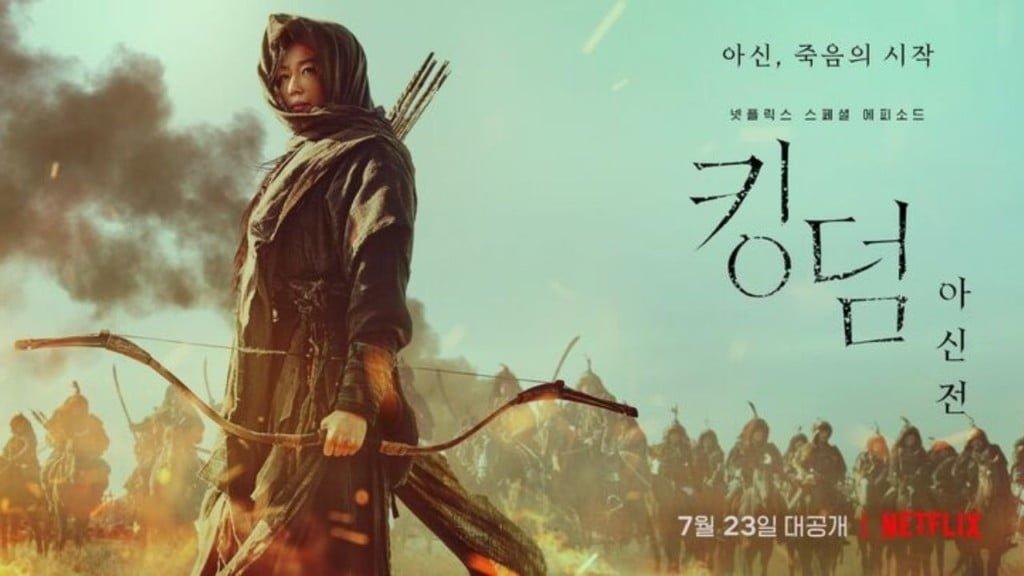 "Kingdom: Ashin of the North 之""我没有budget"""