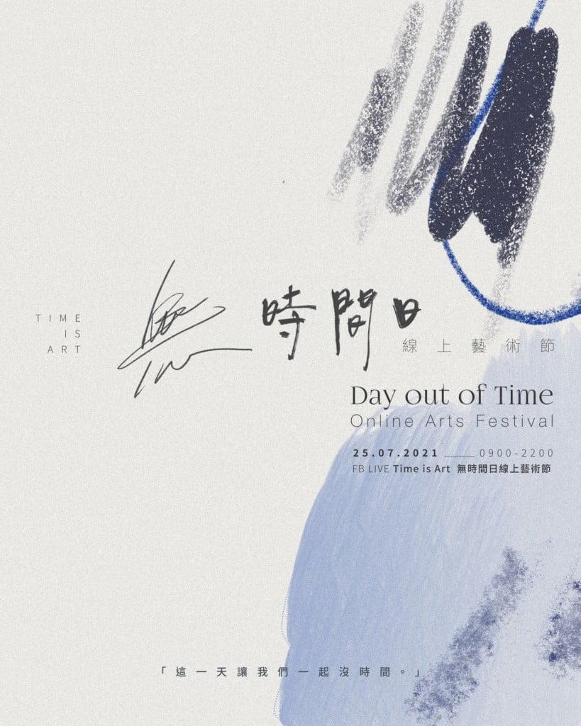Time is Art 无时间日线上艺术节