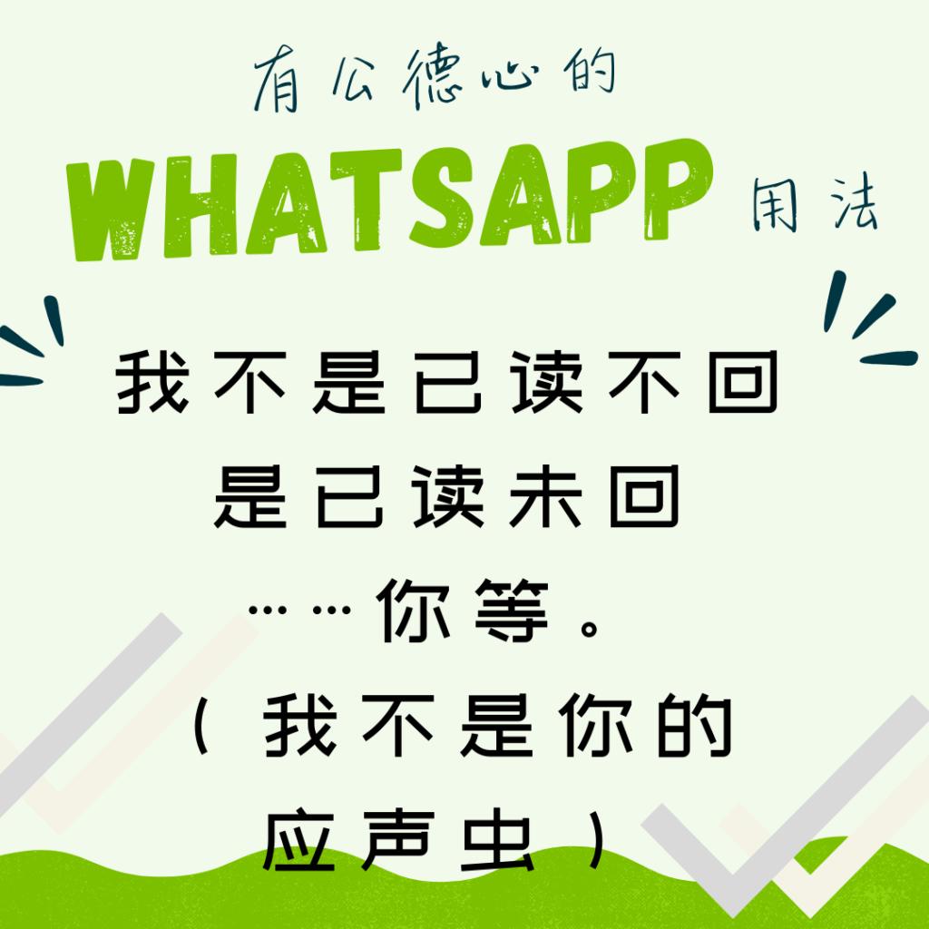 有公德心的WhatsApp用法